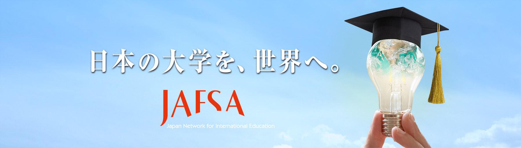 人とつながる、世界とつながる。JAFSA